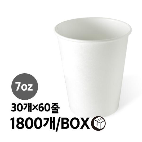 ⓢ무지 종이컵(1800개입/30개*60줄/7oz/BOX)